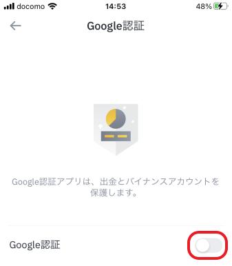 Google認証をオンにする