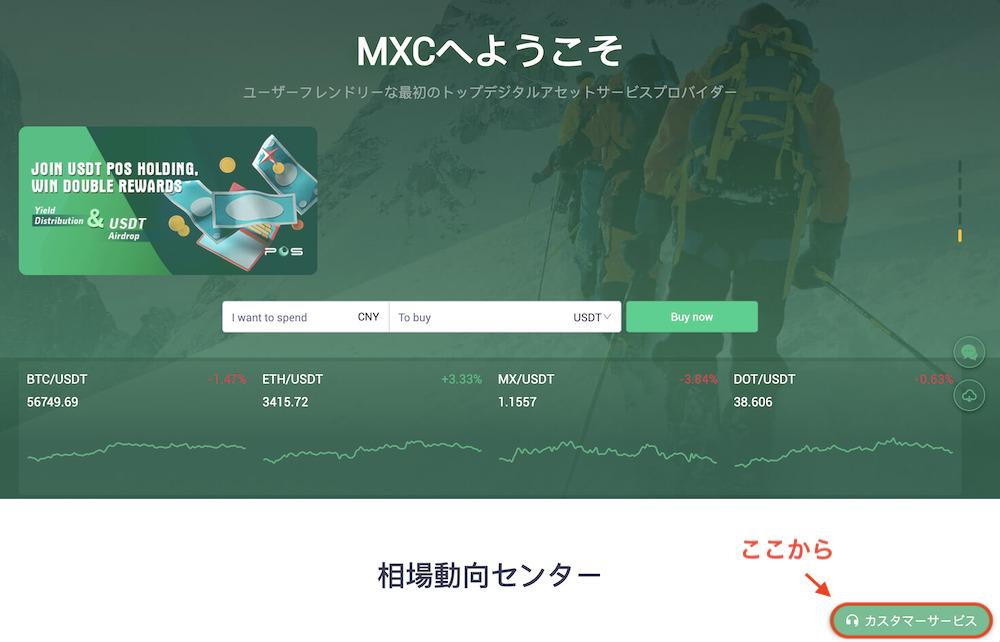 MXCアカウントが凍結