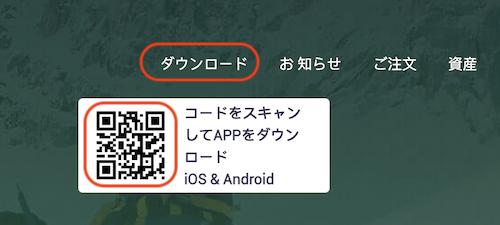 MXCアプリインストール1