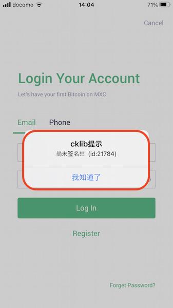 MXCアプリインストール2