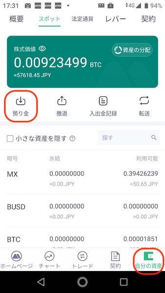 MXCアプリ入金1