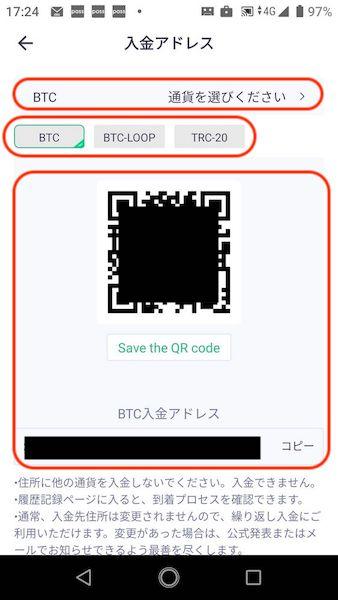 MXCアプリ入金2