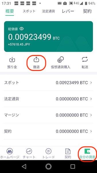 MXCアプリ出金1