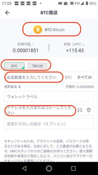 MXCアプリ出金2