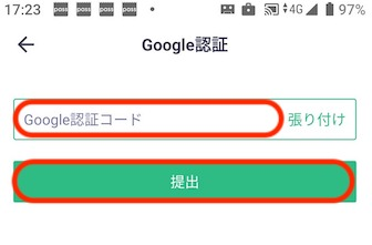 MXCログインアプリ2