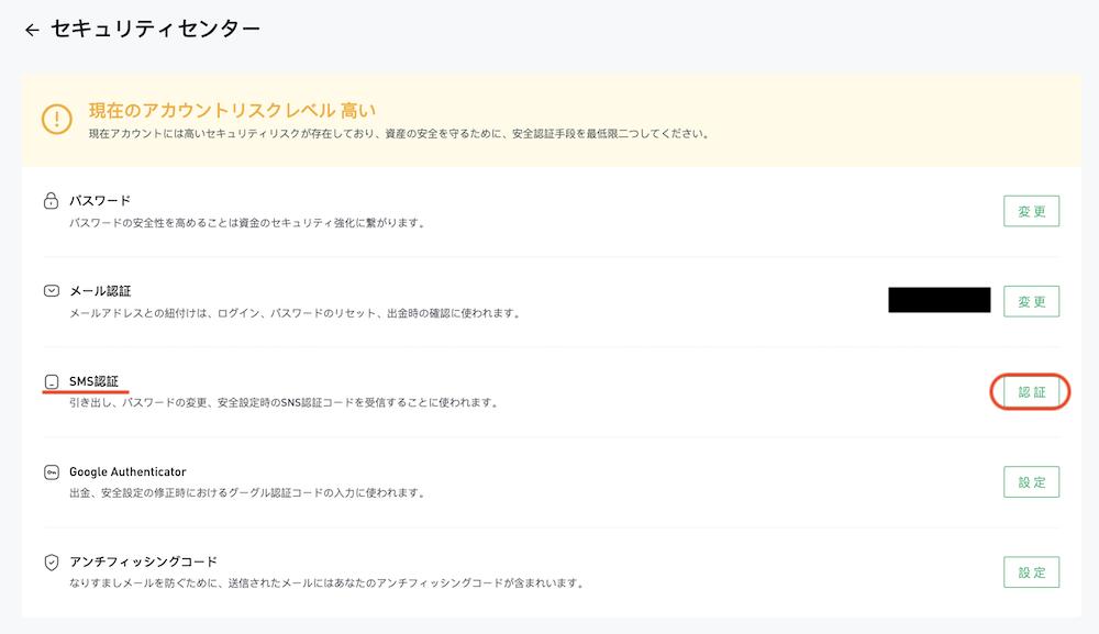 SMS認証画面の表示