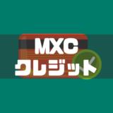 MXCクレジット