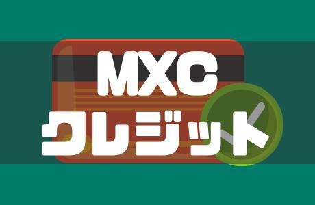 海外仮想通貨取引所MXC(エムエックスシー)でクレジットカードを使う方法