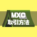 MXC取引方法