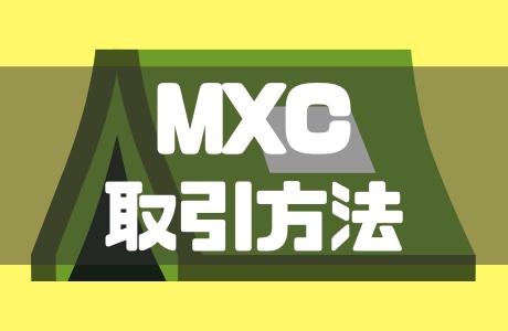 海外仮想通貨取引所MXC(エムエックスシー)の取引方法を徹底解説!