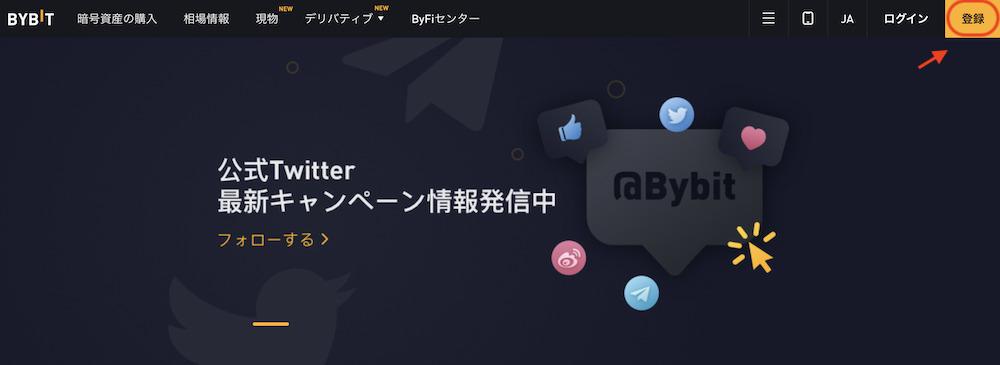 bybitのテストネットへアクセス