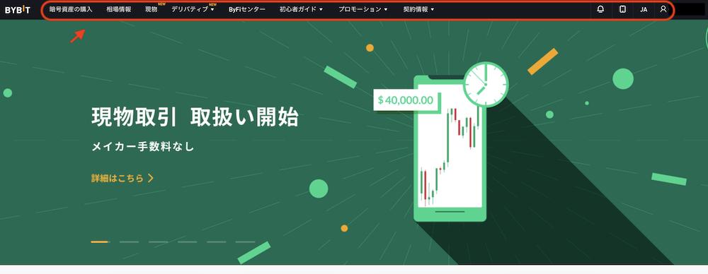 bybit(バイビット)の公式サイト