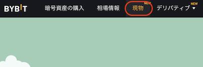 bybit(バイビット) 現物