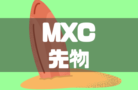 海外仮想通貨取引所MXC(エムエックスシー)の先物を徹底解説