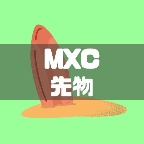 MXC先物