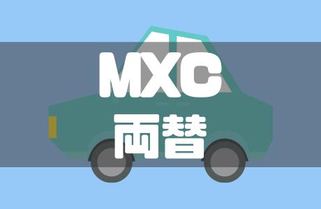 海外仮想通貨取引所MXC(エムエックスシー)では両替=取引!両替と振替方法について