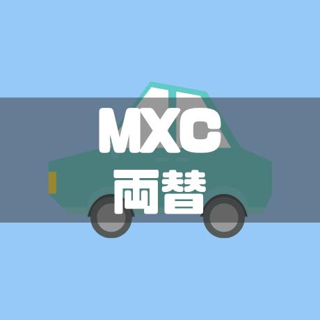 MXC両替