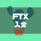 FTX入金