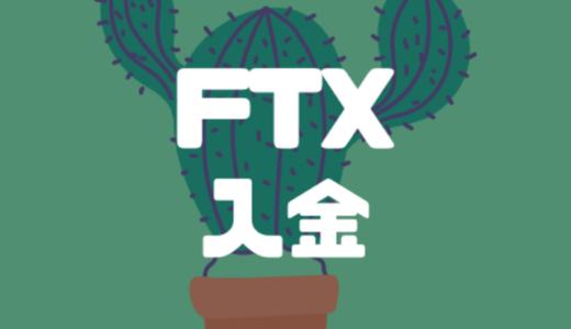 仮想通貨取引所FTX(エフティーエックス)の入金方法を徹底解説!