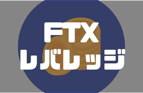 仮想通貨取引所FTX(エフティーエックス)のレバレッジ取引とレバレッジトークンについて