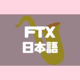 FTX 日本語