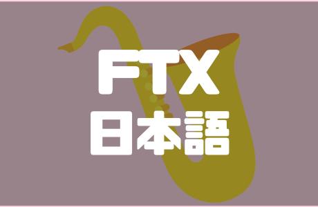 仮想通貨取引所FTX(エフティーエックス)を日本語で使う方法