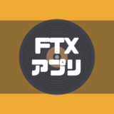 FTXアプリ
