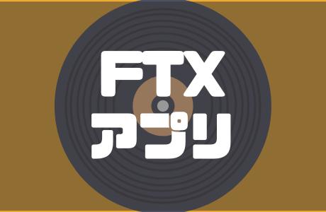 仮想通貨取引所FTX(エフティーエックス)のスマホアプリを徹底解説!