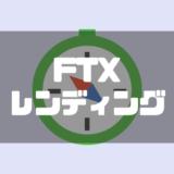 FTXレンディング