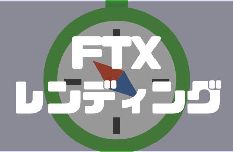 仮想通貨取引所FTX(エフティーエックス)のレンディングをわかりやすく解説!