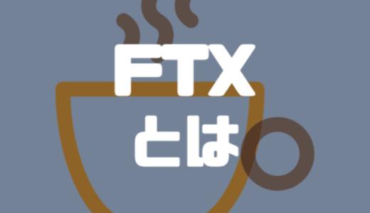 仮想通貨取引所FTX(エフティーエックス)とは?取引所の仕様をわかりやすく解説!