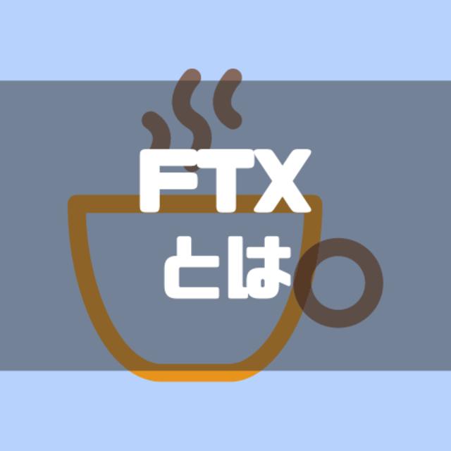 FTXとは
