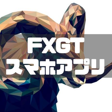 FXGTスマホアプリ